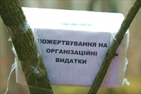 Киевский Осенний Слёт Автостопщиков